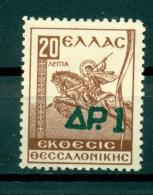 GREECE, CHARITY ISSUE, HELLAS C 87 MNH. - Wohlfahrtsmarken