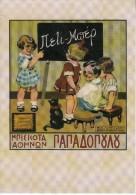 GREECE - Biscuits Papadopoulou(old Advertising), Unused - Griekenland