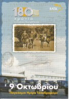 GREECE - 180 Years Hellenic Post, 10/08, Unused - Greece