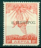 "GREEK OCCUPATION OF N.  EPIRUS, ""B. HPEIROS""  BLACK OVERPRINT ON CAMPAIGN STAMPS,   2 LEPTA, HELLAS 97, MH - North Epirus"