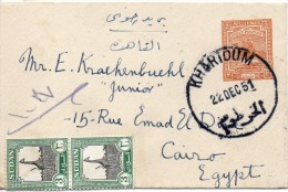 SOUDAN ENTIER POSTAL POUR L'EGYPTE 1951 - Soudan (1954-...)