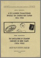 """D. Samaras, """"The Cancellations Of Steamship Companies On Greek Stamps (1856-1900)"""" (Greek - English), Pages 31, 1964 - Specialized Literature"""