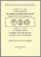 """Les Premiers Cachets Des Bureaux Poste Grecs 1861-1900. Le Cachet Au Type V Et Ses Ornéments"""" (Greek - French), Pages 12 - Specialized Literature"""