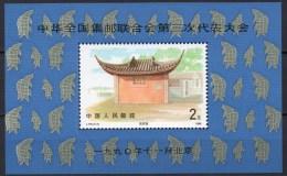 Chine - Bloc Feuillet - 1990 - Yvert N° BF 58 ** - 1949 - ... République Populaire