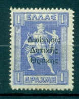 """OVERPRINT """"DIOIKHSIS DYTIKHS THRAKHS"""" ON  ENGRAVED STAMPS , 1 DRACHMI, HELLAS 62, MH - Thrace"""