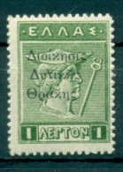 """OVERPRINT """"DIOIKHSIS DYTIKHS THRAKHS"""" ON  LITHOGRAPHIC STAMPS , 1 LEPTON, HELLAS 68, MNH - Thrace"""