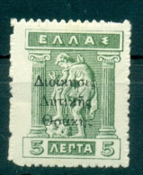 """OVERPRINT """"DIOIKHSIS DYTIKHS THRAKHS"""" ON  LITHOGRAPHIC STAMPS , 5 LEPTA, HELLAS 71, MH - Thrace"""