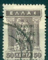"""OVERPRINT """"DIOIKHSIS DYTIKHS THRAKHS"""" ON  LITHOGRAPHIC STAMPS , 50 LEPTA, HELLAS 77. - Thrace"""