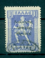 """OVERPRINT """"DIOIKHSIS DYTIKHS THRAKHS"""" ON  LITHOGRAPHIC STAMPS , 1 DRACHMI,  HELLAS 78. - Thrace"""