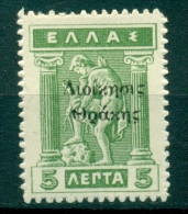 """OVERPRINT """"DIOIKHSIS THRAKHS"""" ON 1912/19 LITHOGRAFIC STAMPS , 5 LEPTA, HELLAS 108, MNH. - Thrace"""