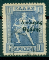 """OVERPRINT """"DIOIKHSIS THRAKHS"""" ON 1912/19 LITHOGRAFIC STAMPS ,1 DRACHMI, HELLAS 115. - Thrace"""