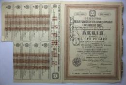 1913 Emprunt Russe Société Des Aciéries, Forges, Ateliers De Machines De Briansk - Russie