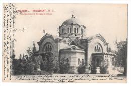 Russie Russia Ouzbékistan Taschkent Tashkent (10) église Militaire 1903 Cachet Lille Voir Verso ! - Ouzbékistan