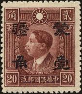 China And Republic Of China Scott #2N87, 1942, Hinged - 1941-45 Northern China
