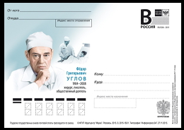 "2015-183 Russia Russland Russie Rusia Postal Card ""B"" Fyodor Uglov (1904-2008), Surgeon, Writer And Public Figure - Medicina"