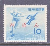 JAPAN 595   Fault   **   MIHON  SPECIMEN   SPORTS  SPEED  SKATING - 1926-89 Emperor Hirohito (Showa Era)