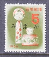 JAPAN 617     **   MIHON   SPECIMEN    NEW  YEARS  DOLL - Unused Stamps