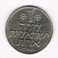 ***  ISRAEL  1  LIRAH  1978 - Israel