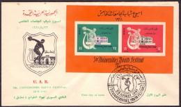1961 Syria UAR 5th University Youth Festival F.D.C Souvenir Sheets  (Or Best Offer) - Syrien