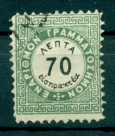 GREECE, 1875,  POSTAGE DUE, 1st VIENNA ISSUE, HELLAS D8  (3). - Segnatasse