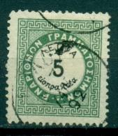GREECE, 1876,  POSTAGE DUE, 2nd VIENNA ISSUE, HELLAS D15  (6). - Segnatasse