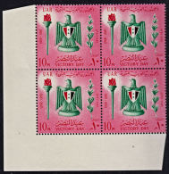 A0522 EGYPT UAR 1961, SG 679 Victory Day, Corner Block Of 4 MNH - Unused Stamps