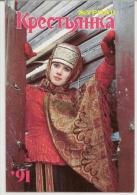 Pocket Calendars USSR 1991  - Girl - Fashion - Press -  Advertising - Calendriers