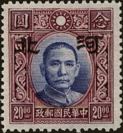 China And Republic Of China Scott #4N33, 1941, Hinged - 1941-45 Northern China