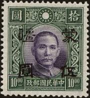 China And Republic Of China Scott #N73, 1942, Hinged - 1941-45 Northern China