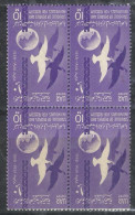 Egypt 1958 Doves, Broken Chain And Globe Block Of 4 - Egypt