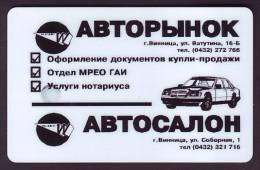 UKRAINE, 1996. VINNITSA. AUTOMARKET / AUTO-SHOP. Cat.- Nr. V4-04 BIG LETTERS. 1680 Units - Ukraine