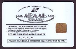 UKRAINE, 1995. DNEPROPETROVSK. AVAL-BANK. Cat.- Nr. DN2-01. 330 Units - Ukraine