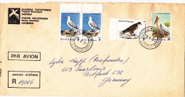 R-Brief 1979 (q123) - Griechenland