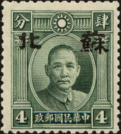 China And Republic Of China Scott #N2, 1941, Never Hinged - 1941-45 Cina Del Nord