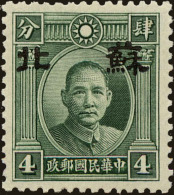 China And Republic Of China Scott #7N2, 1941, Hinged - 1941-45 Northern China