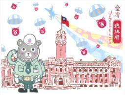 (444) Taiwan - Presidential Hall - Monuments