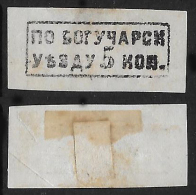 Russia - Zemstvo - Boguchary, Ch. 1, Sch. 1,  MH NG VF - 1857-1916 Empire