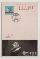 Diamond Ring,Japan 1982 Sanyang Jewelry & Gem Store Advertising Pre-stamped Card - Minerals