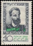 RUSSIA - Scott #2107 M. I. Chigorin, 1850-1908 / Used Stamp - Oblitérés