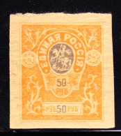 South Russia 50 Ruble Essay Imperforate.