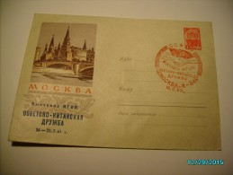 USSR RUSSIA , SOVIET - CHINA FRIENDSHIP SOCIETY PHILATELIC EXHIBITION IN MOSCOW , 1960 POSTAL STATIONERY COVER  , 0 - 1960-69
