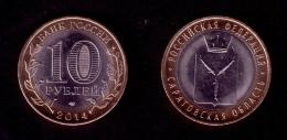Russia 10 Rubles 2014 Region Saratov - Russia