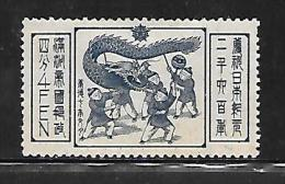 1940 4f Drangon Dance, Mint Hinged - 1932-45 Manchuria (Manchukuo)