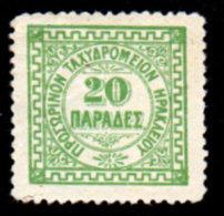 Crete, 1898, Scott #3, British Sphere Of Administration, Heraklion District, Unused, OG, NH, VF - Crete