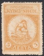 Crete, Revolutionary 5 L. 1905, Mi # 6, MH. - Crete