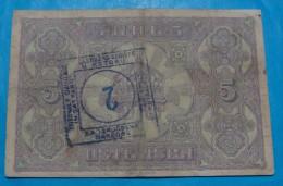 UNIQUE *KOTOR - CATTARO* MONTENEGRO -CROATIA  SEAL ON 5 LEVA ND 1918 VG - VF+. - Kroatien