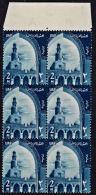 A0589 EGYPT UAR 1959, SG 604 2m Definitive, (Watermark Type SG 190),  Marginal Block Of 6 MNH - Unused Stamps