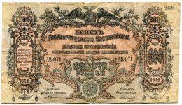 - Billet De 20 ROUBLE - 1919, AB- 1071 -  Froissé, Pli, Scans. - Russie