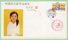 PRC SC #2145 On 1988 Commemorative Cover / Scientists / Geologist Li Siguang - 1949 - ... People's Republic