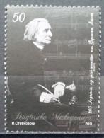 Macedonia, 2011, Mi: 604 (MNH) - Music